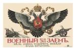 WWI Russian War Bonds