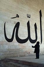 150px-Dcp7323-Edirne-Eski_Camii_Allah