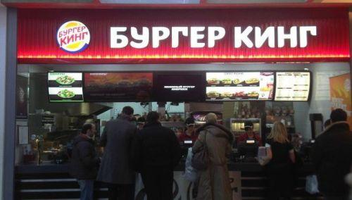 800px-Burger_King_restaurant_Moscow_Metropolis