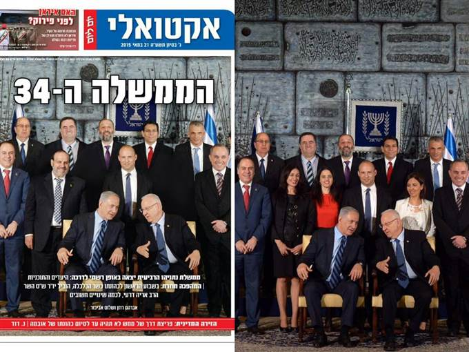 150521-israel-cabinet-newspaper_a39aac85fa58c87afb06bebfd083fdc5.nbcnews-ux-680-520
