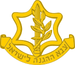 150px-Badge_of_the_Israel_Defence_Forces.svg