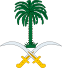 125px-Coat_of_arms_of_Saudi_Arabia.svg